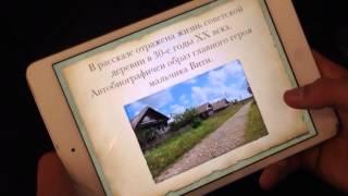 Применение Ipad на уроках русского языка и литературы