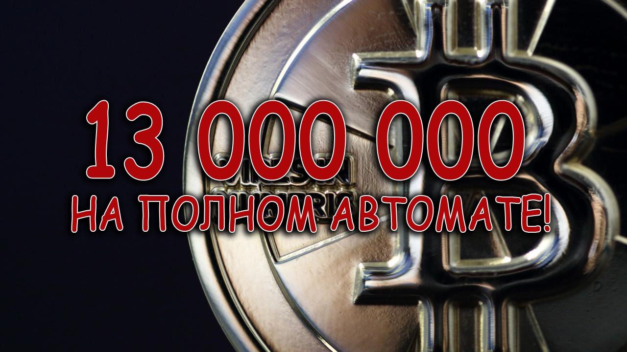Автоматический Заработок Биткоинов в Интернете! 13 000 000 на Полном Автомате!