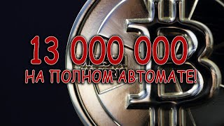 видео автоматический заработок биткоинов