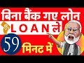 Business Loans - How to Get Rs 1 Crore Loan Approval in 59 minutes  | बिना बैंक गए लोन कैसे ले 🔥