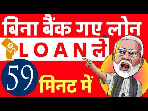 business-loans---how-to-get-rs-1-crore-loan-approval-in-59-minutes-|-बिना-बैंक-गए-लोन-कैसे-ले-🔥