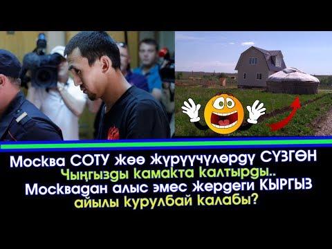 видео: Москва: Камакта калган Чынгыз жана