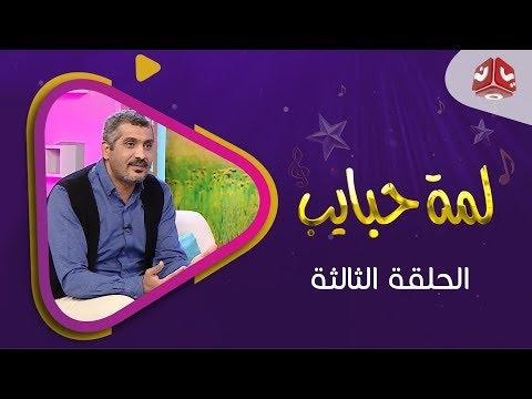 لمة حبايب |  الحلقة 3 |  مع فهد القرني ونبيل السمح