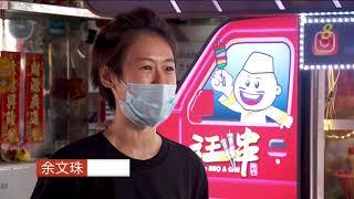 【冠状病毒19】小贩发起计划 一个订单购多家摊位美食