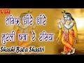 तन क ध र ध र म रल बज र रस य Shashi Bala Shastri Ajay Cassette