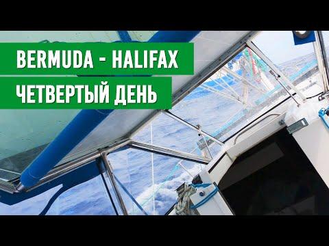 Переход: St.Georges, Bermuda Isl. - Halifax, Canada. ДЕНЬ ЧЕТВЁРТЫЙ. Отказ генератора