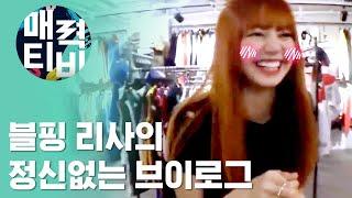 리사의 빈티지쇼핑, 엄마와의 점심, 야식은 똠얌꿍라면 ♥  [매력티비] - 리사티비 EP.2