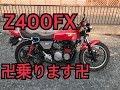 【ヤンキー】Z400FX 卍仕様 試乗してみた!【卍モトブログ卍】
