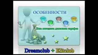 New Presentation - Dreamclub - Elitclub Дрим клуб - Элит клуб(Регистрация http://1usd.dreamclub.biz/?11284 Презентация проектов Dream Club и Elite Club. Автор проектов Валерий Шилейко запатен..., 2013-05-05T00:25:58.000Z)