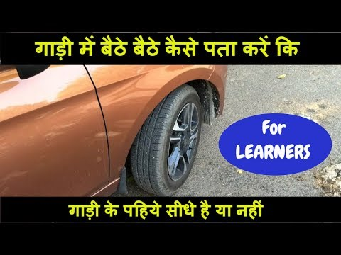 How to know your car's wheels are straight or not, from the cabin {HINDI}  || DESI DRIVING SCHOOL