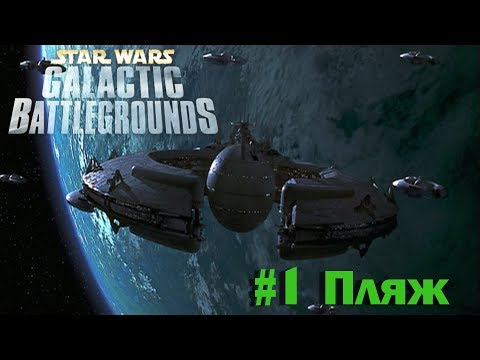 Star Wars Galactic Battlegrounds - Торговая Федерация #1