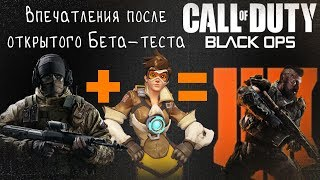 Call of Duty Black Ops IV. Впечатления от беты. Плюсы и минусы.