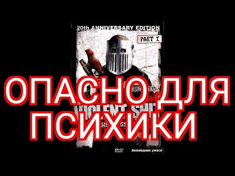 Обзор на фильм Жестокое Дерьмо   Violent Shit   Беспредел 18+