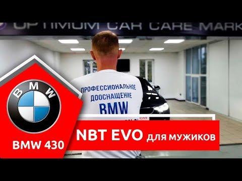 Дооснащение BMW. Установка NBT EVO на БМВ 430