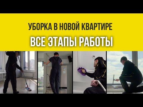 Генеральная уборка новой квартиры. Клининговая компания Uborka-club.ru.