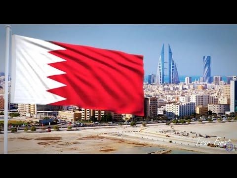 النشيد الوطني البحريني بحريننا Bahrain National Anthem Youtube