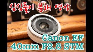 심심풀이 분해영상, 캐논 팬케익 EF 40mm F2.8…