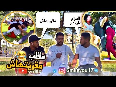 Download أحسن مقلب 😂مقريتهاش 🤯في شوارع المغرب 🇲🇦💔
