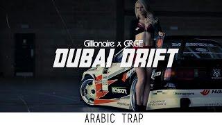 Gillionaire x GRGE - DUBAI DRIFT دبي انجراف