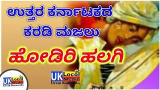 Karadi majalu is one of the popular form of uttar karnataka folklor...