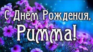 С Днем Рождения Римма! Поздравления С Днем Рождения Римме. С Днем Рождения Римма Стихи