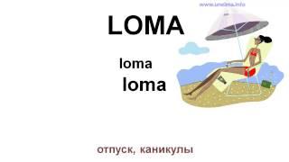 Финский язык для начинающих. Урок 26.