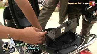 低噪音純電動e-Moving五月開賣