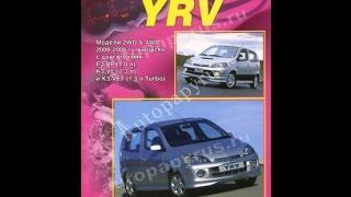 Руководство по ремонту DAIHATSU YRV
