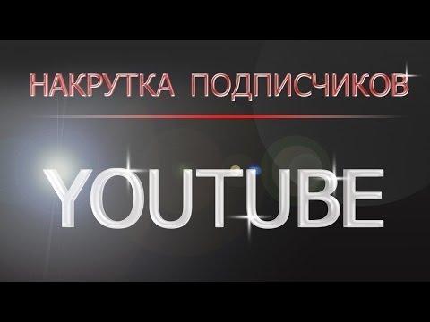 Накрутка подписчиков youtube онлайн бесплатно