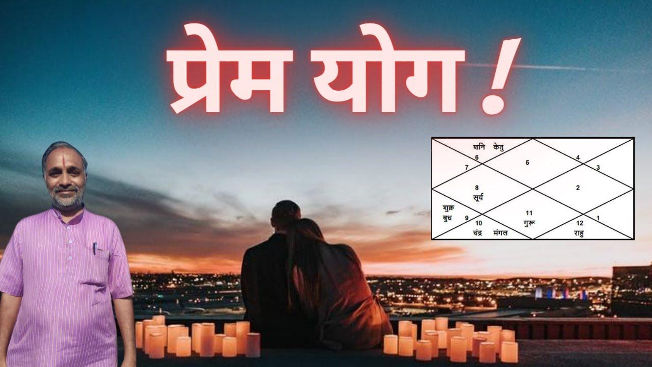 Download #love क्या आपकी कुंडली में भी है प्रेम योग ? तो अवस्य देखे ! love yoga in kundali !