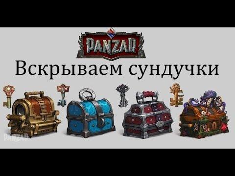 видео: Вскрываем сундуки // panzar обн.41