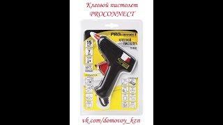 Купить клеевой пистолет 15ватт в магазине Dомовой на Декабристов 187/42,Казань