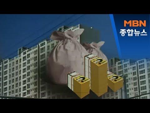 """넘치는 '부동자금' 지방 아파트 쇼핑…""""거품 우려""""[MBN 종합뉴스]"""