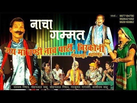 Chhattisgarhi NACHA| जय मॉ चण्डी नाचा पार्टी, बिरकोनी|संतराम निषाद, मोहनलाल साहू, सोहनलाल निषाद