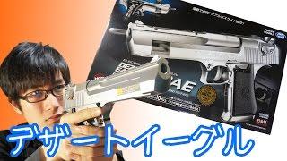 大迫力の50口径銃!電動ブローバックのデザートイーグルを購入 thumbnail