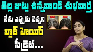 Ramaa Raavi - Get White Hair to Black Hair Easily | Rid of Grey Hair Problem Naturally | SumanTV Mom