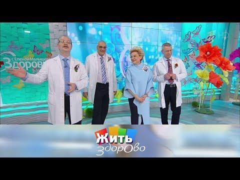 Здоровье. Выпуск от 10.03.2019