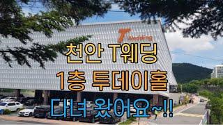 천안 T웨딩 1층 투데이홀 입니다^^ #천안T웨딩홀 #…