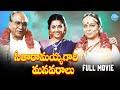 Seetharamaiah Gari Manavaralu Full Movie | ANR, Meena, Rohini | Kranthi Kumar | M M Keeravani
