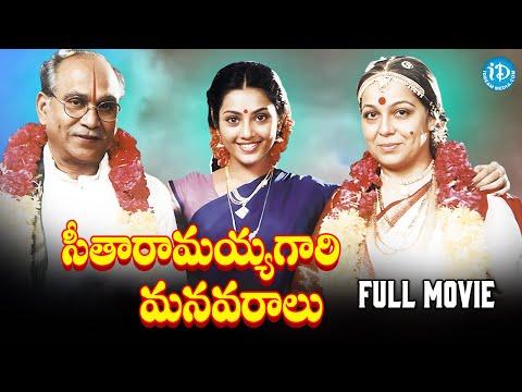 Seetharamaiah Gari Manavaralu Full Movie   ANR, Meena, Rohini   Kranthi Kumar   M M Keeravani
