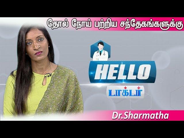 தோல் நோய் பற்றிய சந்தேகங்களுக்கு | Hello Doctor | [Epi-1205]-(09/10/2019)
