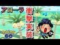 【ポケモンGO】アローラナッシー!!!さらにポケGO連動の新作ゲーム!?【ドラゴンタイプ】