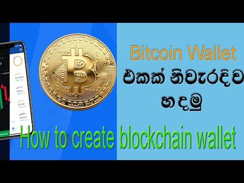 How To Create Bitcoin Wallet   Bitcoin Wallet එකක් හදමු   Block Chain Wallet