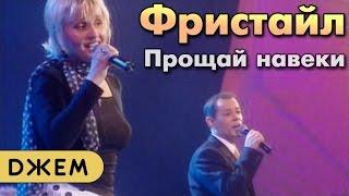 В. Казаченко и Фристайл - Прощай навеки