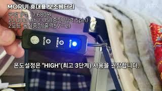 [하루캠프] USB 온열매트 및 보조베터리 사용후기 /…