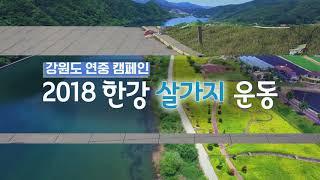 2018 한강 살가지 운동 방송 홍보