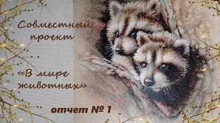 """СП """"В мире животных"""" отчет 1. Вышивка крестом"""