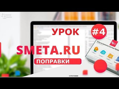 Smeta.RU - Составление локальной сметы #4 - применение поравочных коэффициентов