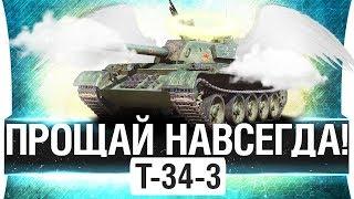 T-34-3 - ПРОЩАЙ НАВСЕГДА!