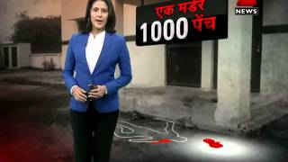 Lucknow murder case: Victim's family questions autopsy report